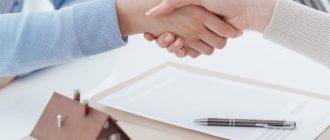 Договор между людьми