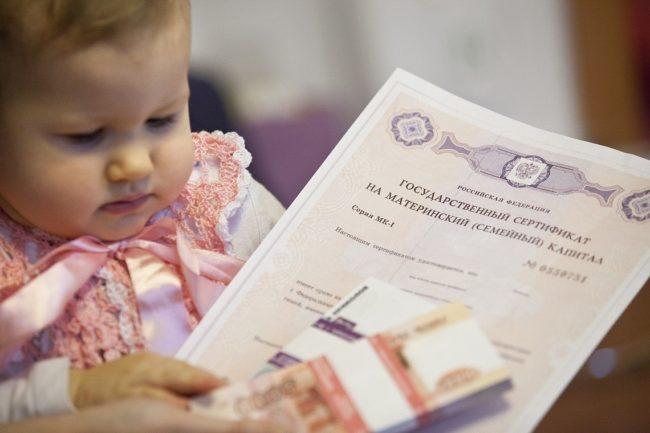 Сертификат и ребенок