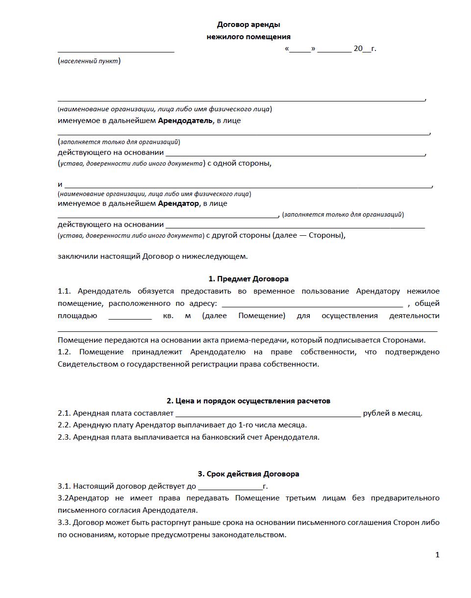 Образец договора аренды нежилого помещения